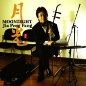 【停看聽音響唱片】【CD】【平和之月】月光/賈鵬芳
