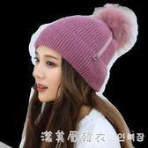 毛線帽子女冬加絨防寒可愛保暖針織帽子女兔毛球百搭護耳套頭帽 漾美眉韓衣