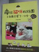 【書寶二手書T1/寵物_IFB】瘋狂貓咪粉絲團_尹晾領