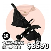 【頂級贈品送給您】Looping Squizz3 輕巧行李式嬰兒推車(升級版)-貝殼粉