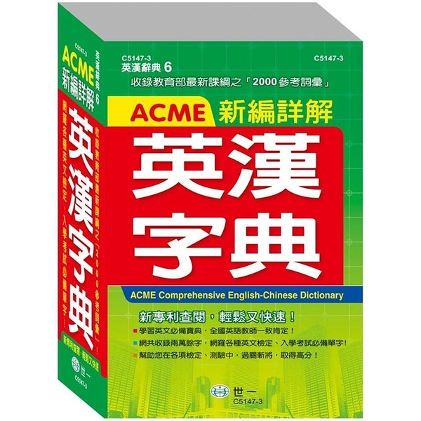 ACME新編詳解英漢字典(32K)