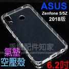 【氣墊空壓殼】ASUS ZenFone 5 2018 ZE620KL/ZenFone 5Z ZS620KL 6.2吋 防摔氣囊輕薄保護殼防護殼背蓋軟殼-ZY