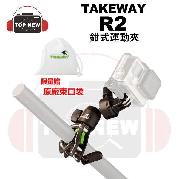[贈原廠袋]TAKEWAY R2 鉗式運動夾 航太級鋁合金 快拆球型雲台 公司貨 適用 GoPro 相機 台南上新