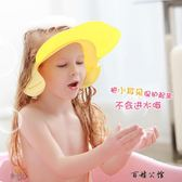 寶寶洗頭帽防水護耳 兒童洗發帽  百姓公館