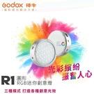 黑熊館 Godox 神牛 R1g / R1p / R1s 圓形RGB迷你創意LED燈 補光燈 39種特效 磁性吸附