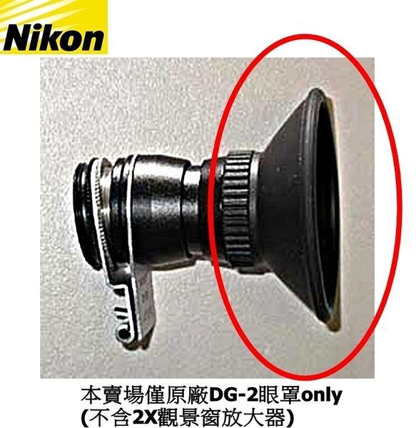 又敗家@原廠Nikon眼罩DG-2眼杯DG2眼杯適DG-2觀景窗放大器取景放大器觀景取景器View Finder原廠眼罩