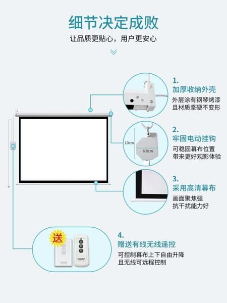 迅鑫投影幕布電動抗光幕布家用自動升降84寸100寸120寸150寸 星河光年DF
