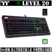 [地瓜球@] 曜越 TT Premium Level 20 RGB 機械式 鍵盤 Razer 綠軸