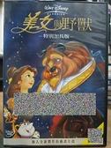 挖寶二手片-P01-368-正版DVD-動畫【美女與野獸 特別加長版】-國英語發音 迪士尼(直購價)
