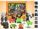 植物大戰三花組 生日 聖誕節 模型 擺飾 禮物 動漫 娃娃 電玩 Q版 兒童節 考試獎品 贈送 抽獎 手遊