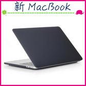 Apple MacBook 新Pro 2016版 13寸 15吋 磨砂保護殼 霧面筆電殼 硬式電腦殼 彩殼保護套 筆電外殼