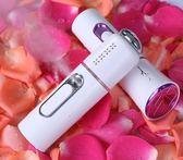 蒸臉器 美容納米噴霧補水儀蒸臉器排毒嫩膚保濕機充電便攜式神器儀器-凡屋