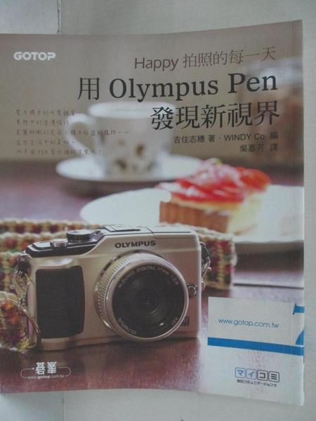 【書寶二手書T7/攝影_GJ1】Happy拍照的每一天:用Olympus Pen發現新視界_吳嘉芳, 吉住志穗