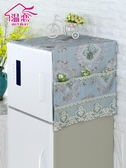 溫戀 冰箱蓋布冰箱罩防塵罩單開門雙開門布藝冰箱套冰箱巾防塵布