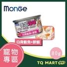 MONGE養生湯罐-除毛球 (白身鮪魚+鮮蝦) 80g【TQ MART】