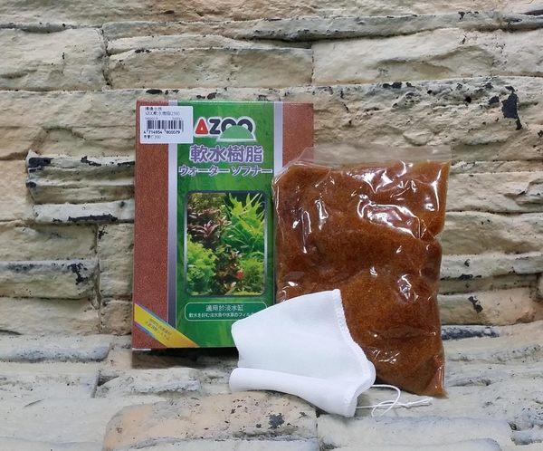 【西高地水族坊】AZOO 軟水樹脂(250g)