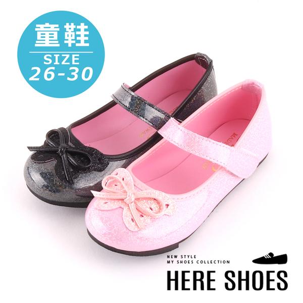 [Here Shoes](童鞋25-30) MIT台灣製 魔鬼氈 鞋頭蝴蝶結+蝴蝶亮片亮粉鞋面 包頭瑪莉珍鞋 休閒鞋-AN252C