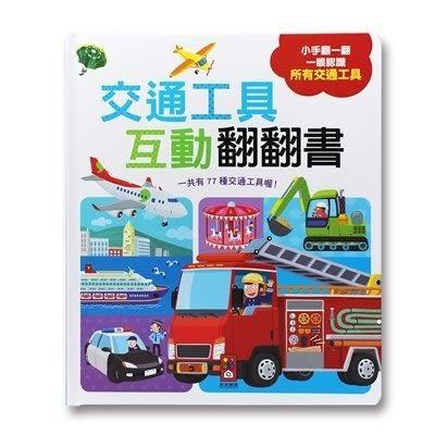 【風車】交通工具互動翻翻書【小朋友,你知道救護車、警車和消防車的功能是什麼嗎?】