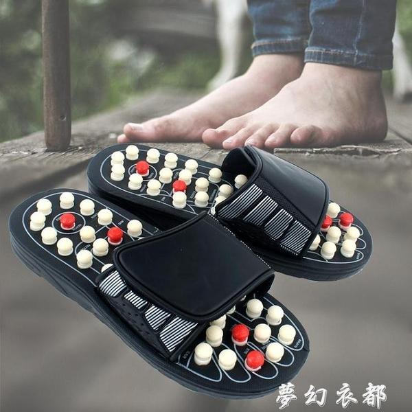 足底按摩拖鞋足療鞋男女保健腳底按摩室內家居涼拖鞋養生鞋 夢幻衣都