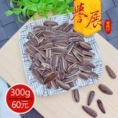 【譽展蜜餞】葵瓜子 300g/60元