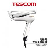 Tescom TID2200TW 防靜電大風量吹風機 白色