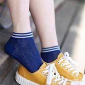 襪子夏季女薄款棉鏤空網眼船襪韓國魚骨紋學院風短襪 東京衣秀