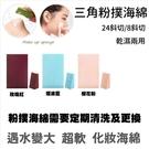 粉撲 海綿 三角乾濕兩用粉撲海綿 24斜切/8斜切 化妝棉