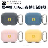 犀牛盾 AirPods 客製化保護殼 (上蓋+下蓋) AirPods Pro 3代 2代 1代 防摔殼 RhinoShield Logo (白)