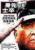 二手書身先士卒—史瓦茲柯夫將軍自傳(下)It doesn't take a hero : the autobiography R2Y 9577080731