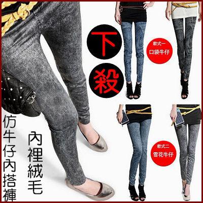 【K006】shiny藍格子-仿牛仔修身顯瘦內裡加絨內搭鉛筆褲