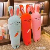 胡蘿卜抱枕長條毛絨玩具可愛兔子公仔睡覺床上兒童玩偶布娃娃女孩QM『艾麗花園』