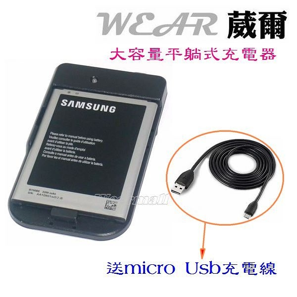 葳爾Wear Samsung B800BC【專用座充】台灣製造、5千萬產物險,GALAXY Note3 N7200 N900 N9000 N9005 N9006