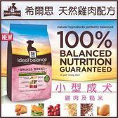 【行銷活動75折】*KING WANG*【2289】希爾思-理想平衡-小型成犬-4磅 天然雞肉+糙米配方