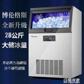 博倫格斯100kg商用全自動制冰機奶茶店大小型酒吧KTV方冰塊制作機 ATF 電壓:220v