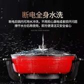 電煮鍋 家用電火鍋多功能電熱鍋不黏電炒鍋大容量電煮鍋蒸籠鍋