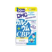 DHC 兒童活性蛋白乳鈣(30日份)【小三美日】