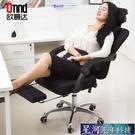 電競椅 電腦椅電競椅家用辦公椅網布職員椅升降轉椅可躺擱腳休閒座椅子 DF星河光年