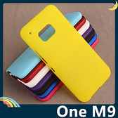 HTC One M9s 細磨砂手機殼 PC硬殼 超薄簡約 防指紋 保護套 手機套 背殼 外殼