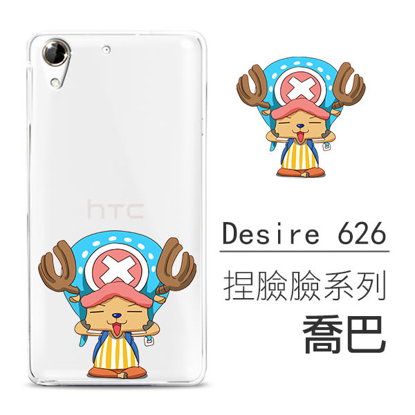 [HTC Desire 626] 捏臉臉系列 超薄TPU 客製化手機殼 喬巴 魯夫 艾斯 羅