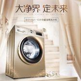洗衣機 10公斤kg智慧變頻滾筒全自動洗衣機igo 220v 傾城小鋪