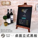 桌上型小黑板 立式 留言板 菜單 MENU 小畫家 黑板 促銷看板 開店特價 餐廳告示板-米鹿家居