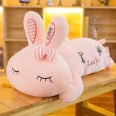 抱枕毛絨玩具耳兔娃娃睡覺公仔長條枕玩偶可愛【雲木雜貨】