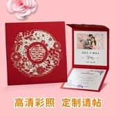 請柬-中國風婚禮創意繁體燙金喜帖請柬個性照片定制打印請帖-凡屋