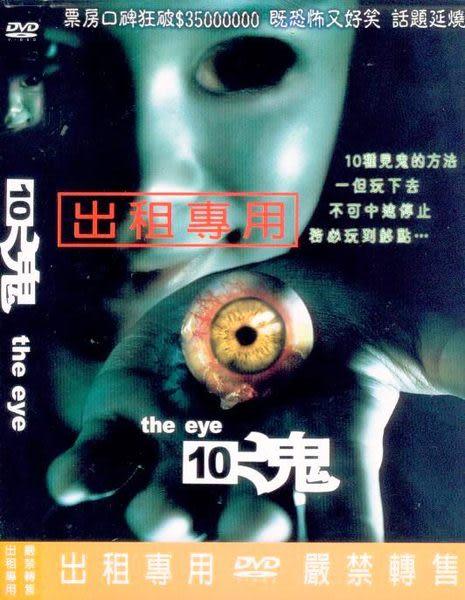 【百視達2手片】見鬼 (DVD)