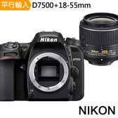 Nikon D7500+18-55mm VR 單鏡組*(中文平輸)