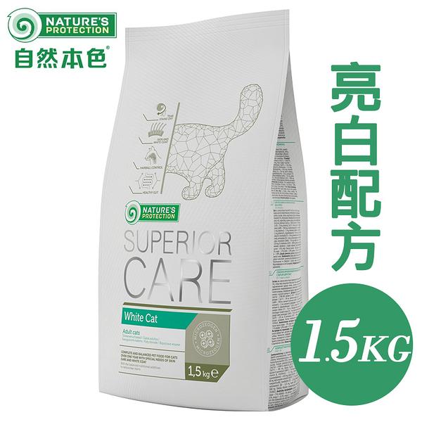 [寵樂子]《Nature's Protection》自然本色 卓越照護系列全貓種亮白配方 1.5KG / 貓飼料