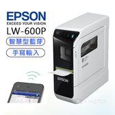 【贈1捲標籤帶】EPSON LW-600P 智慧型藍牙手寫標籤機
