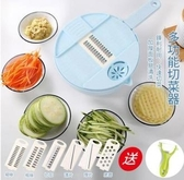 現貨供應 多功能切菜器廚房切片器切菜神器家用切絲器刨絲器土豆絲15件組 速出快速出貨
