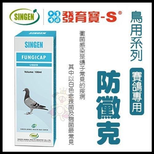 *KING WANG*台灣發育寶SINGEN《鳥用系列》防黴克 (賽鴿專用) 100g /營養保健