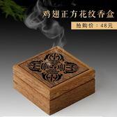 紅木盤香爐檀香爐盤香盒 實木質家用室內焚香器沉香托線香熏香爐 時尚潮流